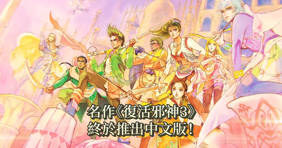 「ロマンシング サガ3 HDリマスター」繁体中文版遂に発売!発売記念としてオリジナルサウンドトラック「Romancing SaGa3 Original Soundtrack-REMASTER-」の抽選キャンペーンも!