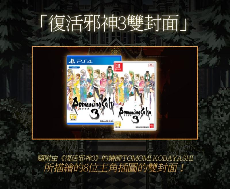 《復活邪神3》繁體中文盒裝版雙封面