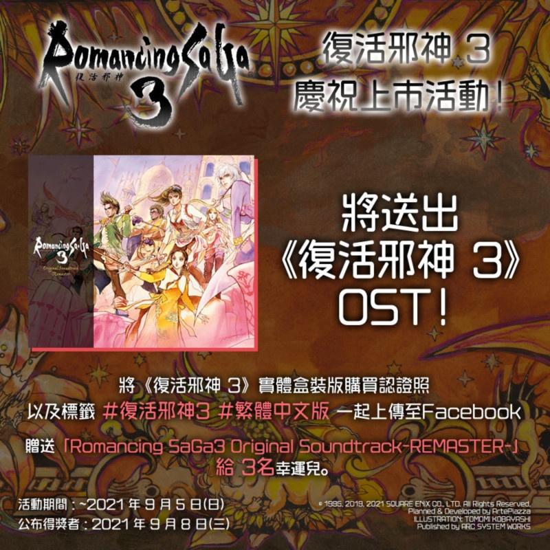 《復活邪神3》繁體中文版上市慶祝活動