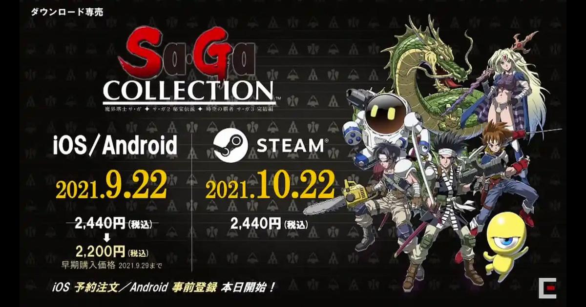 「Sa・Ga COLLECTION」がスマートフォンとSteamで発売決定!Steam版は4K対応!