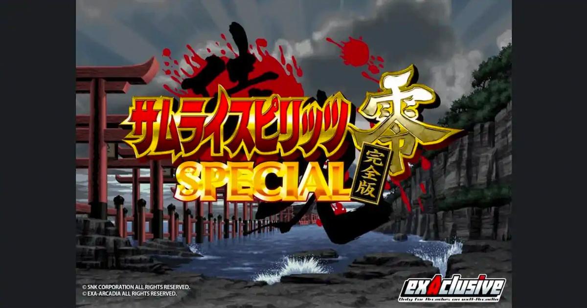真のNEOGEO最終作品「サムライスピリッツ零SPECIAL完全版」が2022年にアーケード稼働決定!