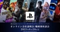 ソニー・インタラクティブエンタテインメントが8月28日に「オンライン会社説明会/職種別座談会」を開催!