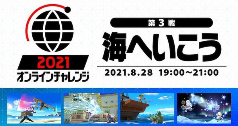 夏天!海灘!任天堂明星大亂鬥SP 線上挑戰第3戰即將登場!