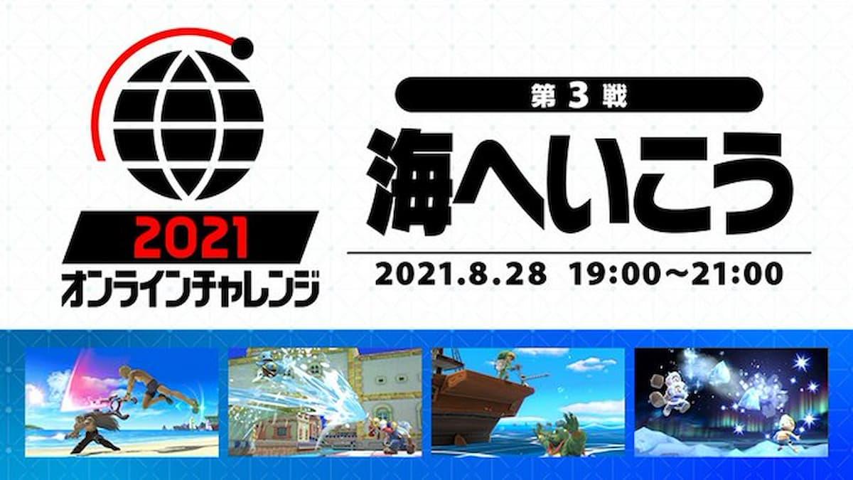 夏だ!海だ!スマブラSP オンラインチャレンジ第3戦開催決定!