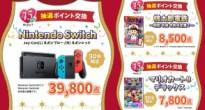 やりスギキャンペーン再びか!?まだ間に合う!スギ薬局45周年企画「Nintendo Switch」「大人気ソフト」抽選キャンペーン実施