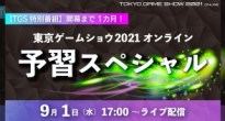 今年は一体何をやる?「東京ゲームショウ2021 オンライン」の予習スペシャル放送決定!