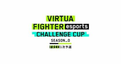 esports展開本格始動!「VIRTUA FIGHTER esports CHALLENGE CUP SEASON_0」スタート!