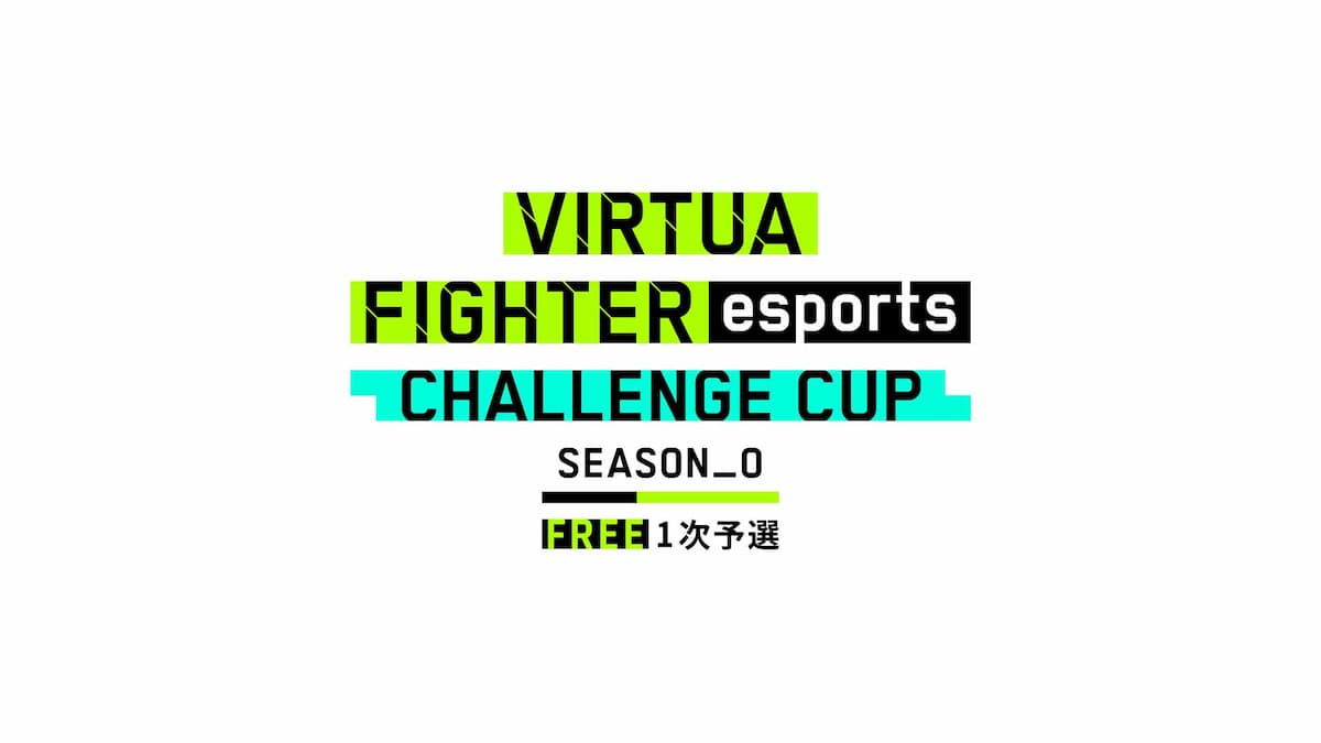 esports活動本格啟動!「VIRTUA FIGHTER esports CHALLENGE CUP SEASON_0」大賽即將展開!
