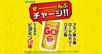伊藤園が新作エナドリ「ビタミンパワーGO!」を発売!お手頃価格で栄養補給!