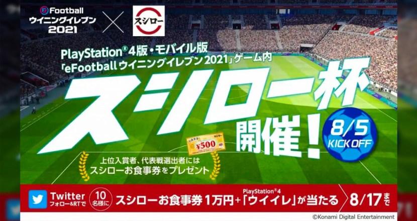 赢了電競比賽有現金券?日本壽司郎舉行「Winning Eleven 2021壽司郎杯 」
