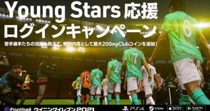 「ウイニングイレブン 2021」でTOKYO2020オリンピック&Young Stars応援のキャンペーンがスタート!