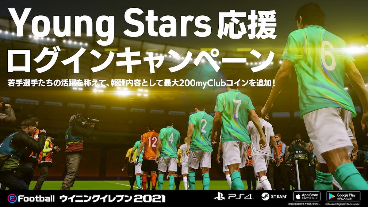 Young Stars応援ログインキャンペーン