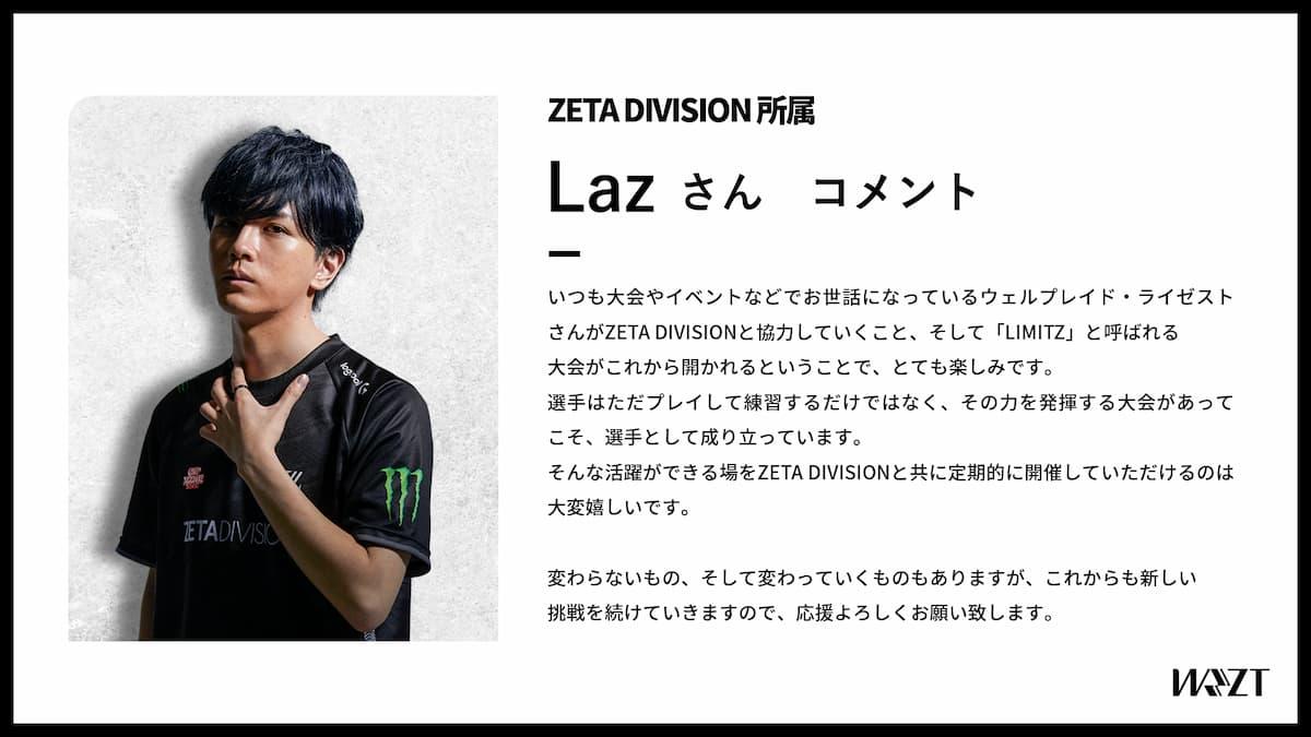 Laz氏 コメント