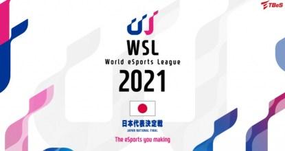 IeSF公認的電競國際大賽日本代表決定戰「WSL 2021 Japan National Final」將於9月4日開幕!