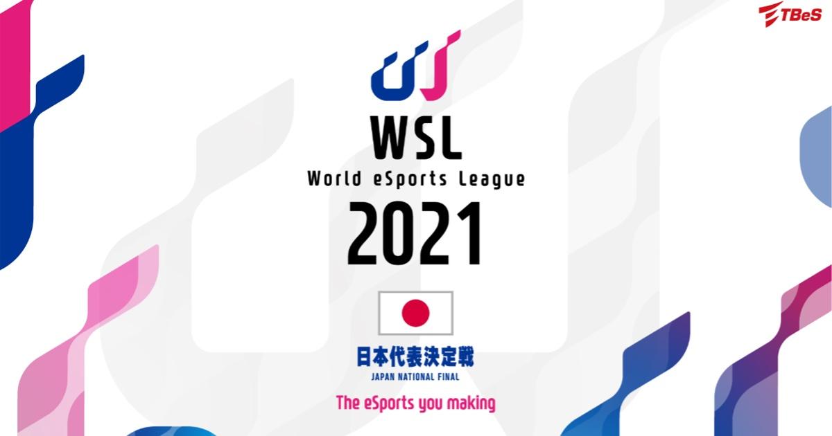 eスポーツ世界大会の日本代表決定戦「WSL 2021 Japan National Final」9月4日開幕!
