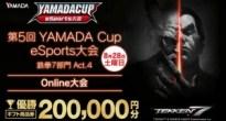今回は1 on 1のオンライン!「第5回YAMADA Cup eSports大会 鉄拳7部門Act.4」開催決定!