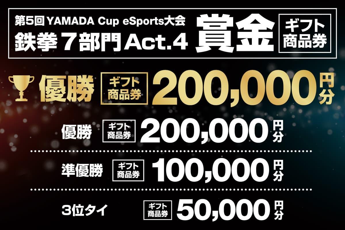 第5回YAMADA Cup eSports大会 鉄拳7部門Act.4 賞金(ギフト商品券)