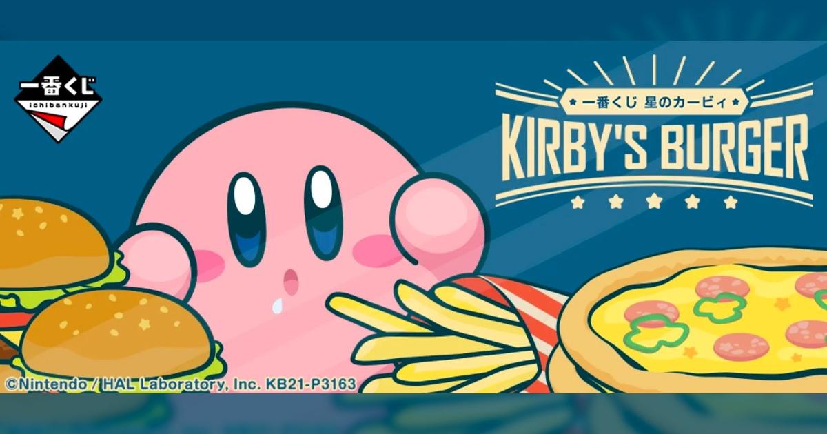 一番抽 星之卡比 KIRBY'S BURGER 9月24日發售!