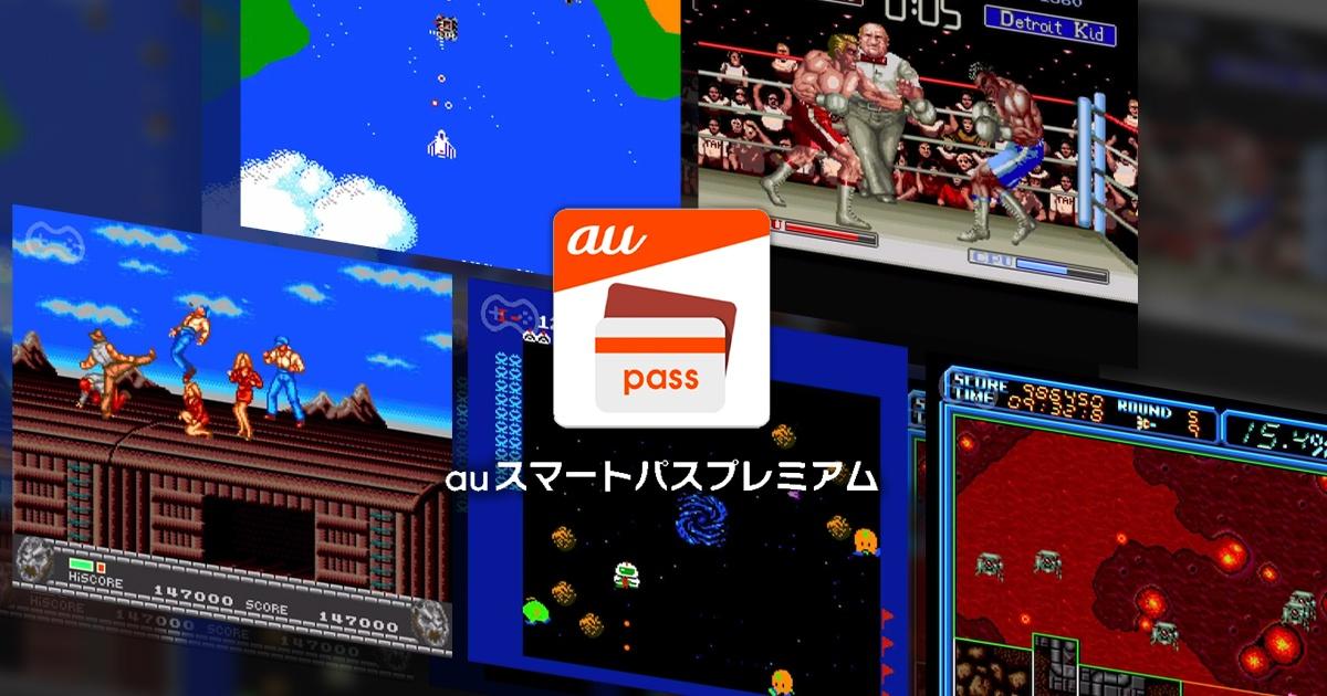 9月になってもどんどん配信!「auスマートパスプレミアム クラシックゲーム」にゲームタイトルが追加!