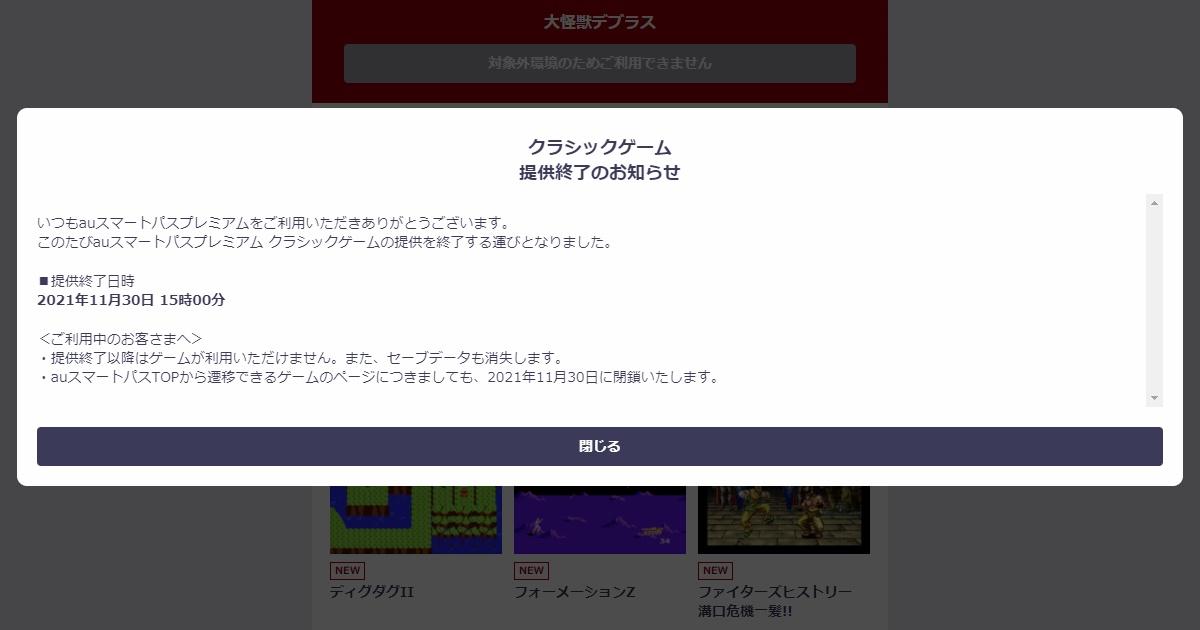 大人気サービス「auスマートパスプレミアム クラシックゲーム」が11月末でのサービス終了を発表