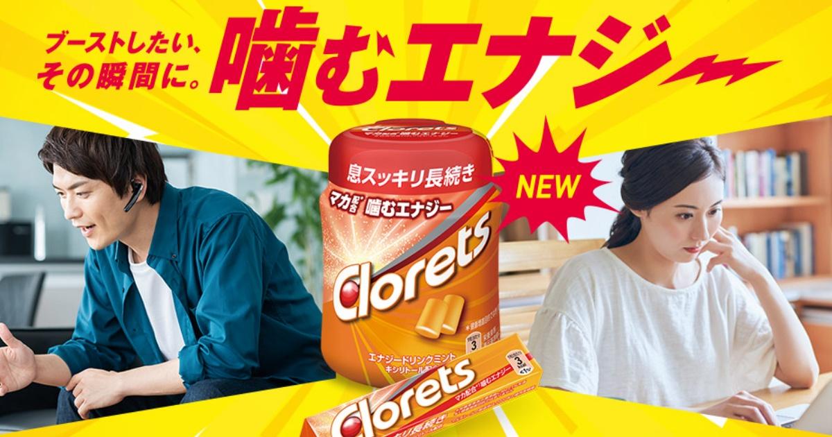 噛んでエナジーをチャージ!マカ配合のエナジーガム「クロレッツXP エナジードリンクミント」発売決定!