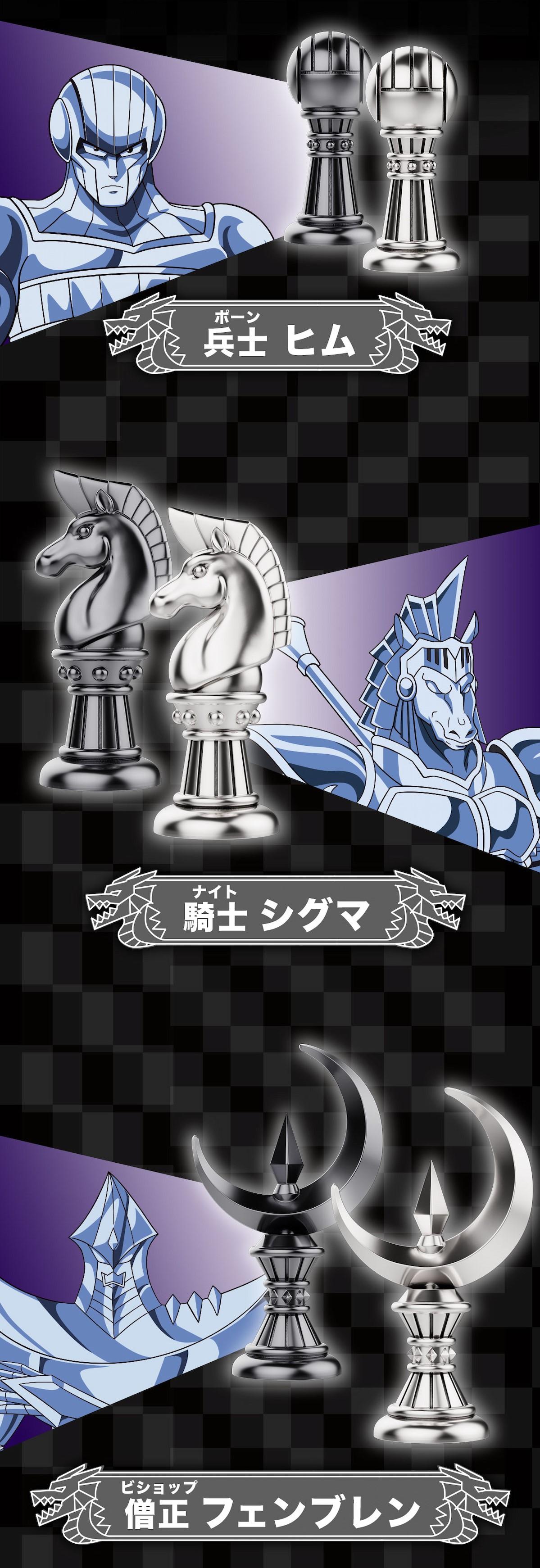ハドラー親衛騎士団 シルバー製チェスセット
