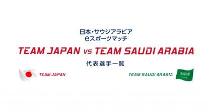 「日本・サウジアラビア e スポーツマッチ」詳細発表!出場選手や配信スケジュール公開!