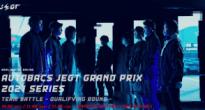 eモータースポーツ最高峰の競技大会、第2章となる「AUTOBACS JEGT GRAND PRIX 2021 Series」開幕!