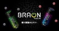 グミカテゴリー初のeスポーツプレイヤー共同開発商品!カンロ「BRAONグミ」発売!