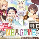「きららファンタジア」から「NEW GAME!」完結記念イベントが9月29日より開催!