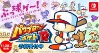 「パワプロクンポケットR」にミニゲームが遊べるモードが搭載決定!アップデート情報も発表!