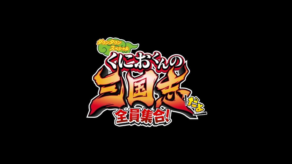 くにおくんシリーズ35周年記念タイトル「くにおくんの三国志だよ全員集合!」発表!