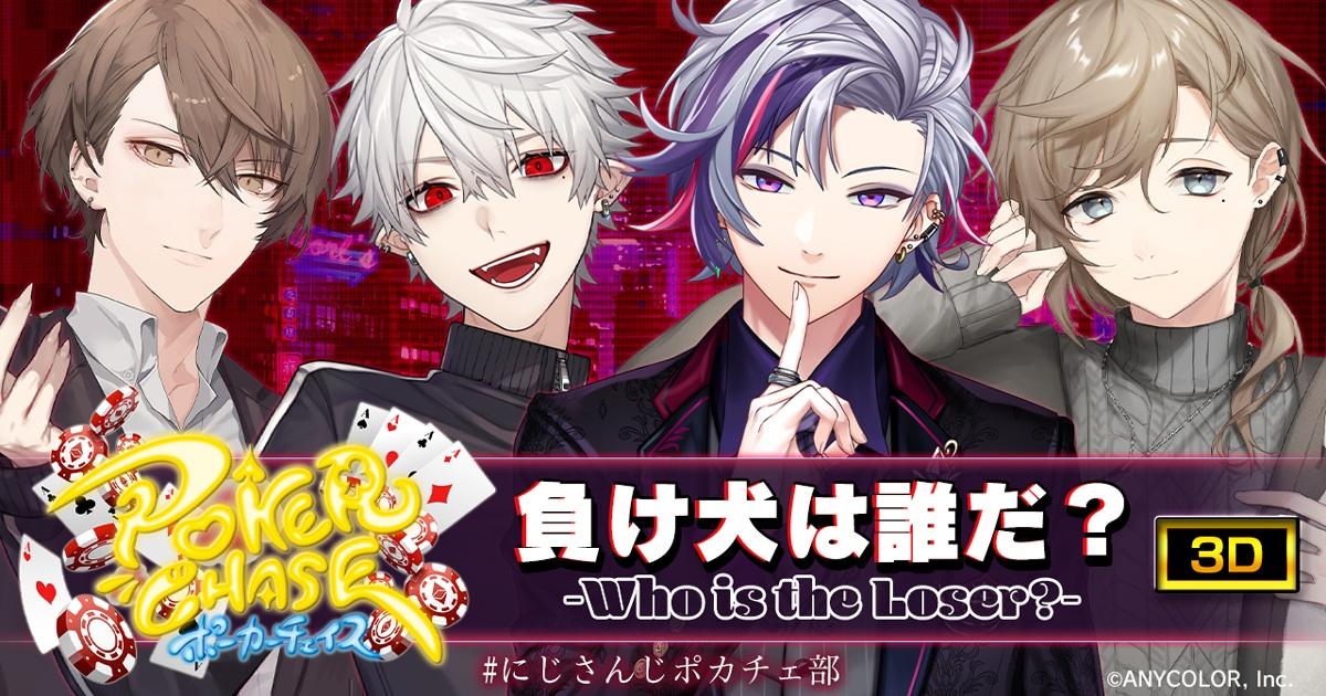 「Poker Chase」x 「彩虹社」合作節目將於9月14日日本時間下午覺時直播!
