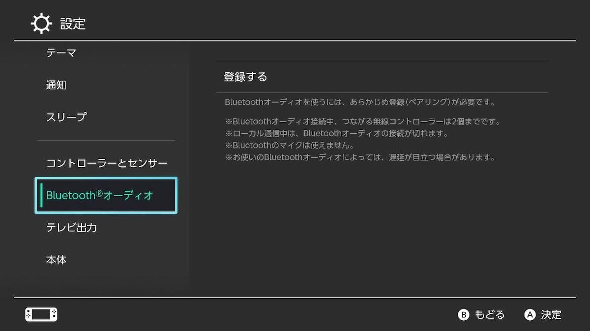 設定→Bluetoothオーディオ