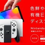 70385Nintendo Switch本体がアップデート!遂にBluetoothオーディオに対応!