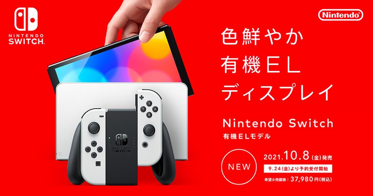 「Nintendo Switch(OLED款式)」9月24日(五)開始接受預約!