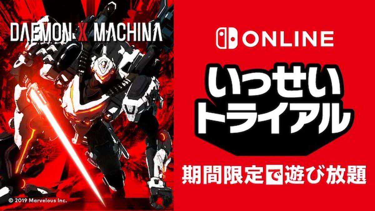 暴走するAIとの戦いを生き抜け!「DAEMON X MACHINA」がNintendo Switchのいっせいトライアルに登場!