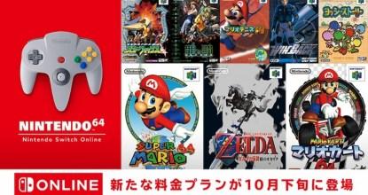 Nintendo Switch Online新收費計劃登場!將可遊玩N64與Mega Drive遊戲!