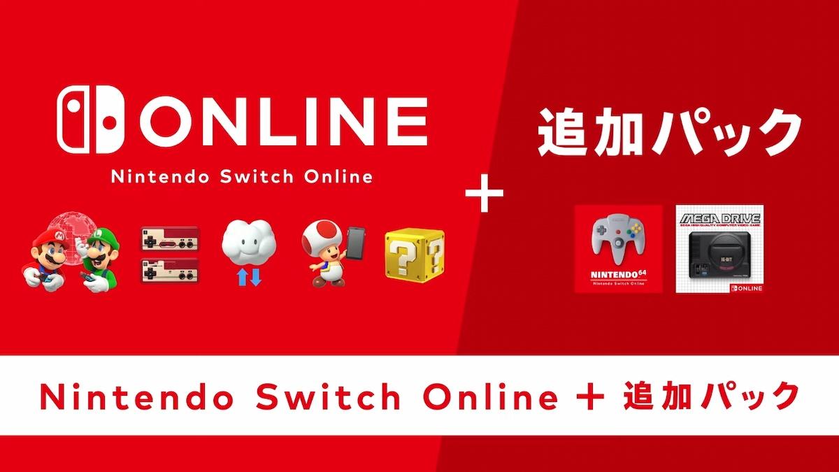 Nintendo Switch Online + 追加パック