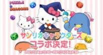 「ウィッチ・サレーネキティぬいぐるみ」発売!「パズル&ドラゴンズ」×「サンリオキャラクターズ」コラボ開催決定!