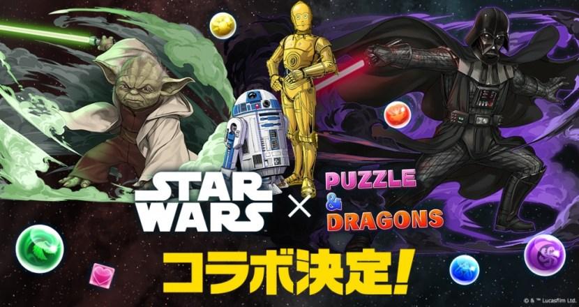 究極進化でアナキンが!「パズル&ドラゴンズ」×「STAR WARS」シリーズコラボ開催決定!