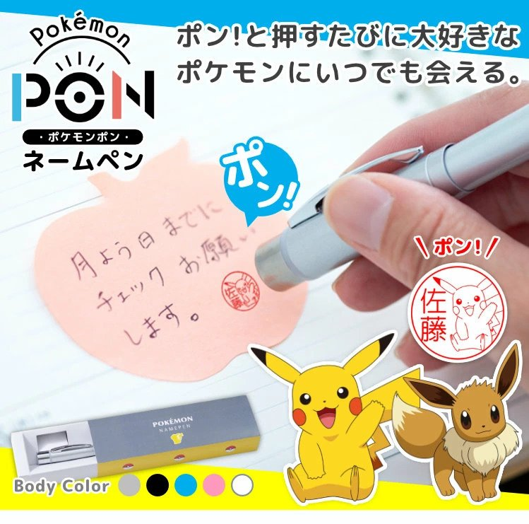 Pokémon PON Name Pen