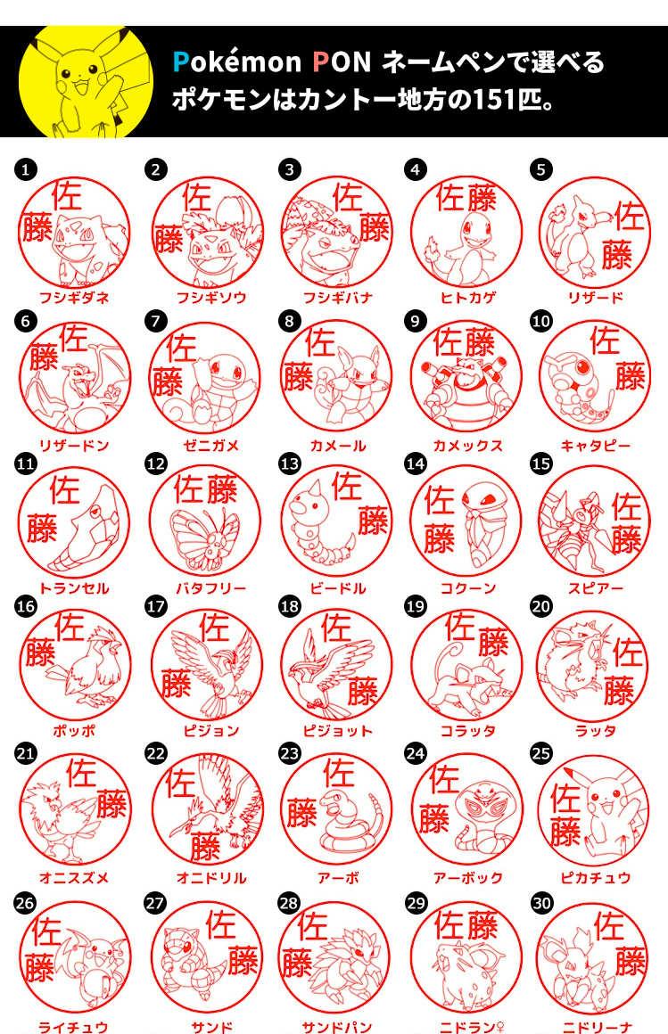 POKEMON印章No.1~30