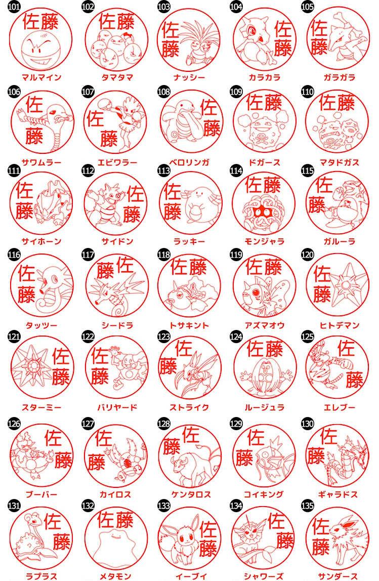 POKEMON印章No.101~135