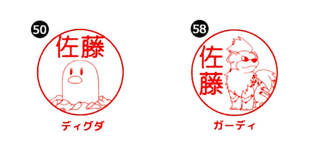 地鼠和護主犬的印章