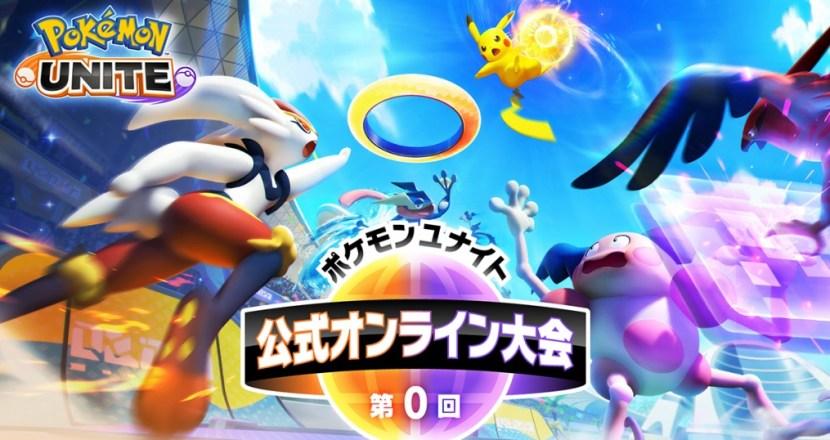 「Pokémon UNITE」初の公式オンライン大会 9月19日(日)に開催!エントリー受付中!