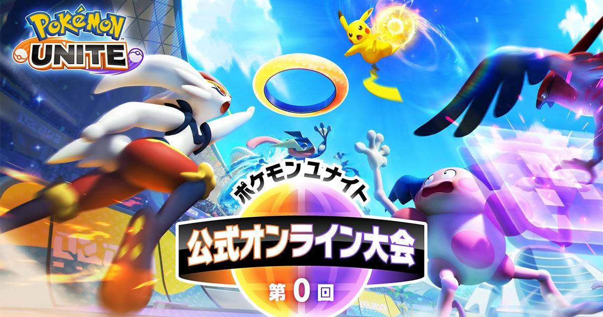 《寶可夢大集結》首屆官方線上大賽將於9月19日登場!