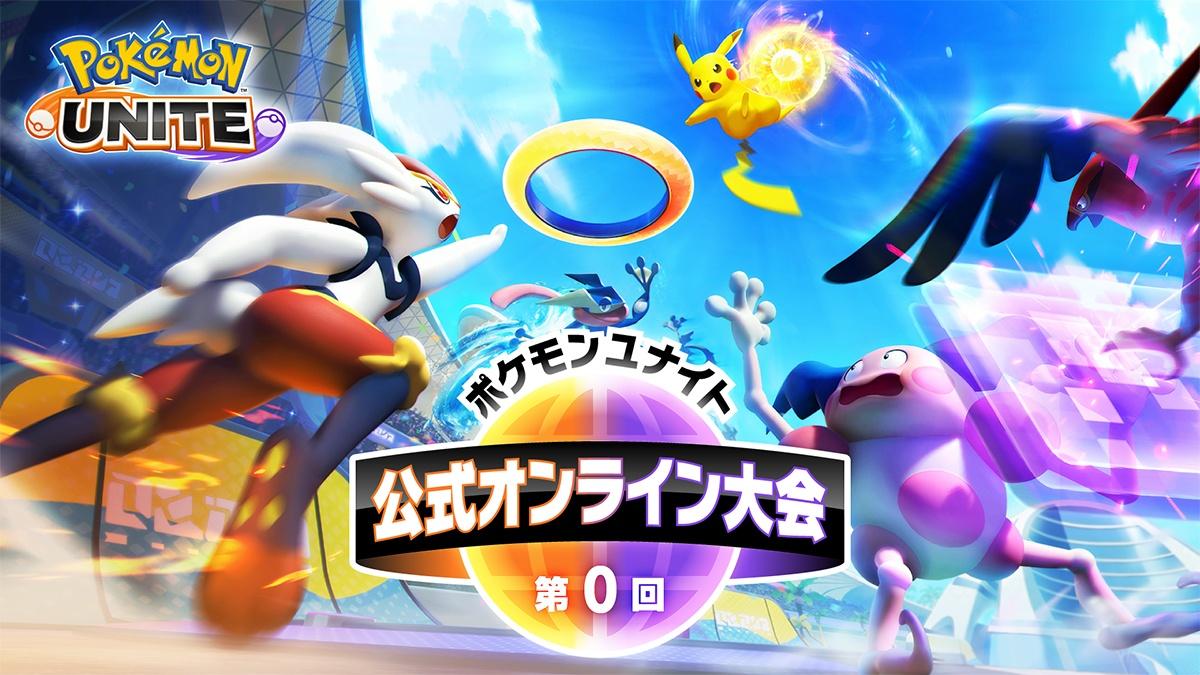 「Pokémon UNITE」第0回 公式オンライン大会
