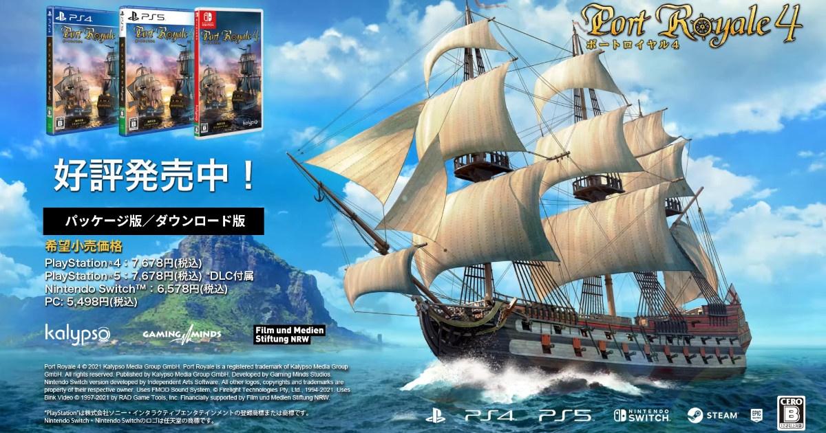 海洋交易シミュレーションゲーム「ポート ロイヤル4」の日本語版がリリース!