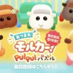 72210終於在Nintendo Switch登場! 遊戲「PUI PUI 天竺鼠車車 一起來!天竺鼠車車派對!」發表!